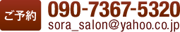 ご予約・お問い合わせをお受けしています。電話09047479992、E-mail:sora-salon@ezweb.ne.jp
